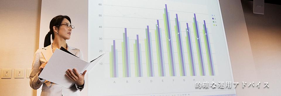 資産運用の的確な運用アドバイス(ティーブリッジ)
